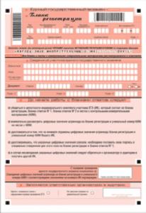 Бланк Регистрации